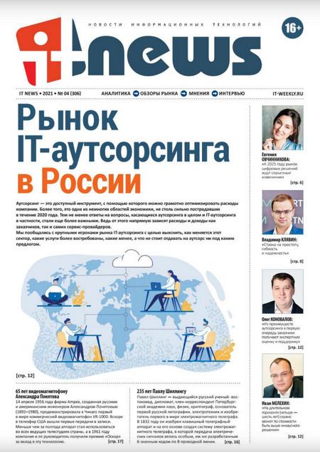 IT News №4 (апрель/2021)