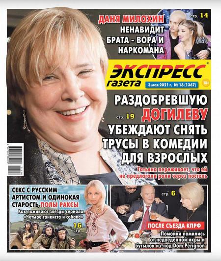Экспресс газета №18 (май/2021)