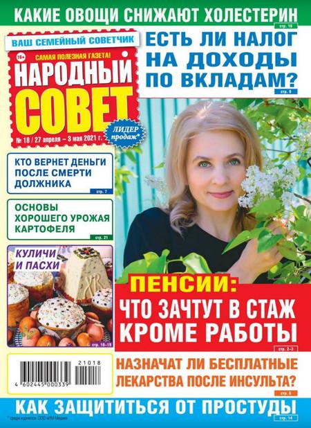 Народный совет №18 (апрель-май/2021)