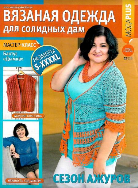 Вязаная одежда для солидных дам №2 (2021)