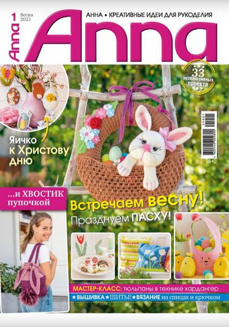 Anna №1 (весна/2021)