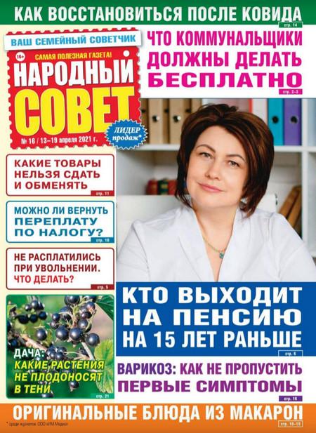 Народный совет №16 (апрель/2021)