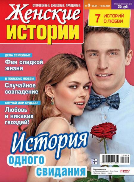 Женские истории №9 (май/2021)