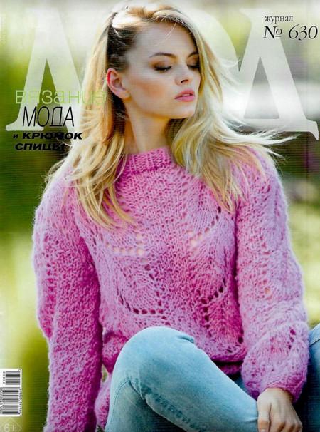 Журнал Мод. Вязание №630 (2020)