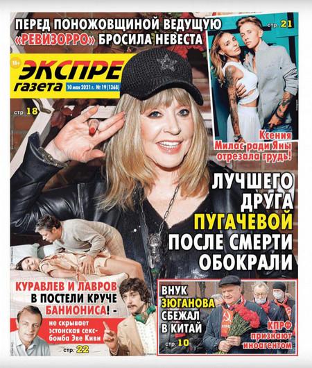 Экспресс газета №19 (май/2021)