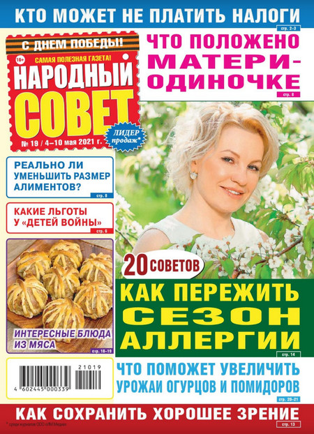 Народный совет №19 (май/2021)