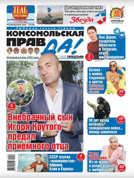 Комсомольская правда. Толстушка №19 (май/2021)
