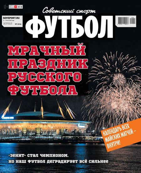 Советский спорт — Футбол №9, май 2021
