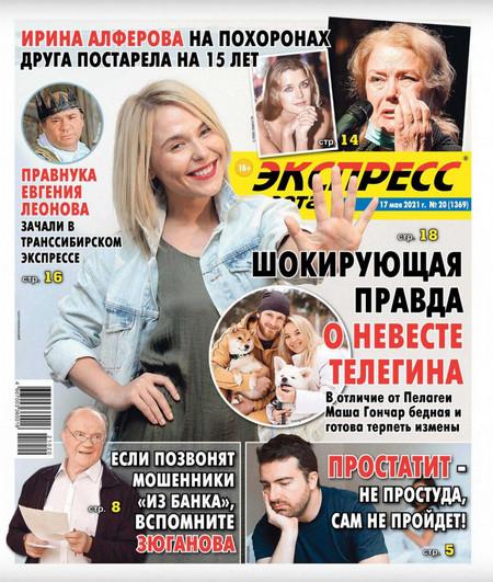 Экспресс газета №20 (май/2021)