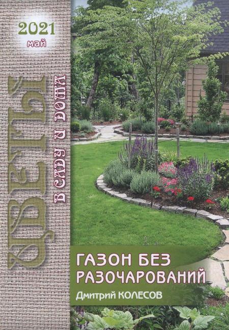 Цветы в саду и дома №5 (май/2021)