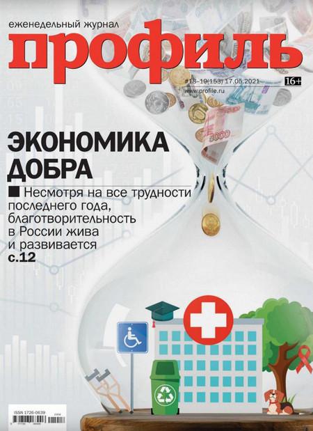 Профиль №18-19 (май/2021)