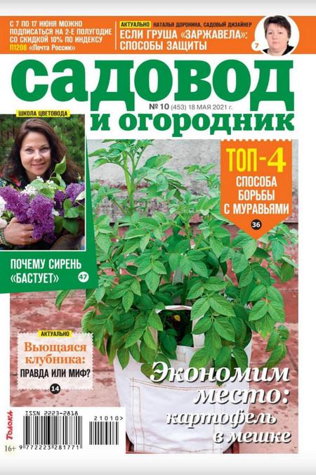 Садовод и огородник №10 (май/2021)