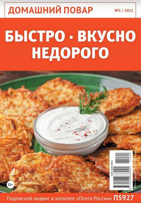 Домашний повар №5 (май/2021)