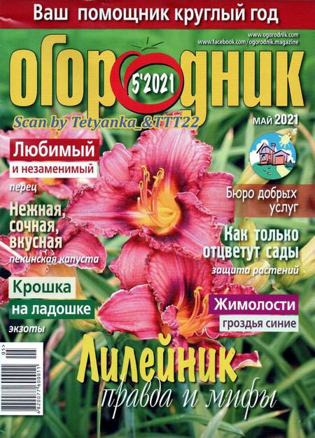 Огородник №5 (май/2021)