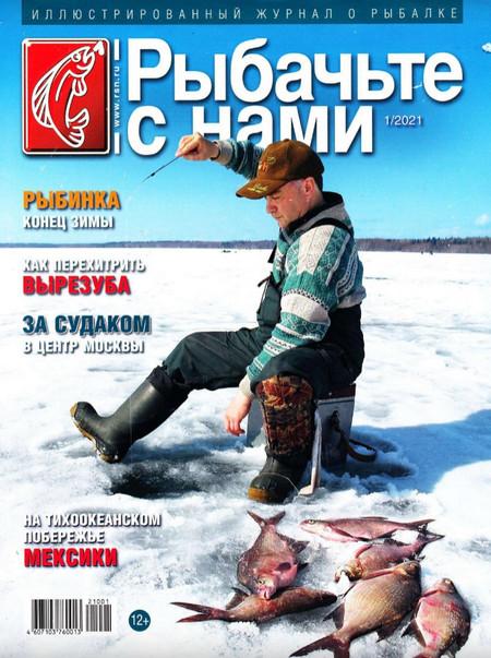 Рыбачьте с нами №1 (2021)