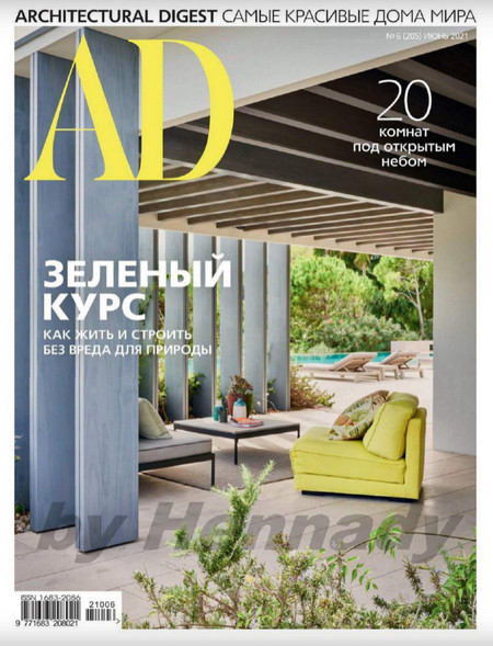AD Architecturаl Digest №6 (июнь/2021)