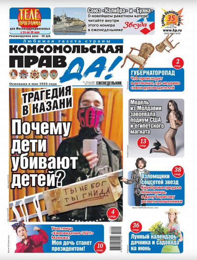 Комсомольская правда. Толстушка №20 (май/2021)