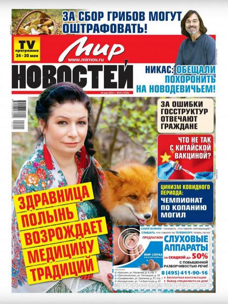 Мир новостей №21 (май/2021)