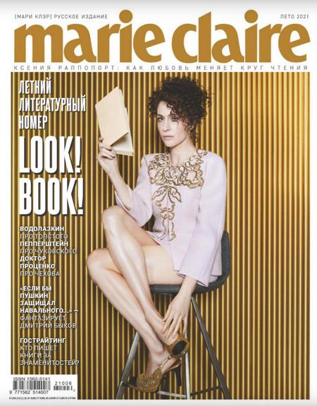 Marie Claire №63 (лето/2021)