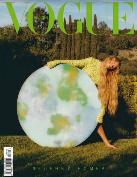 Vogue №6 (июнь/2021)