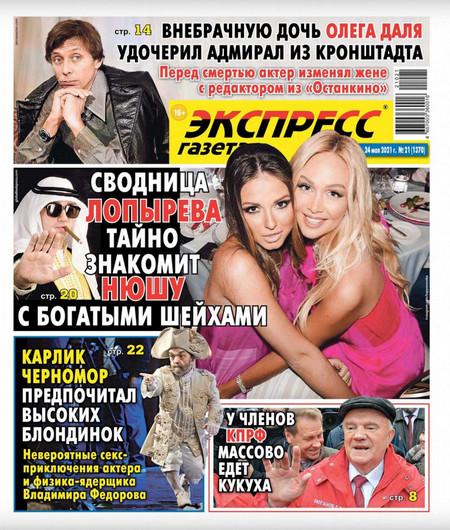 Экспресс газета №21 (май/2021)