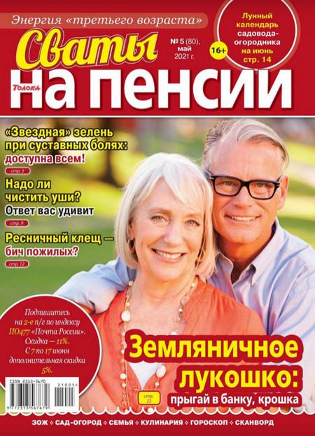 Сваты. На пенсии №5 (май/2021)