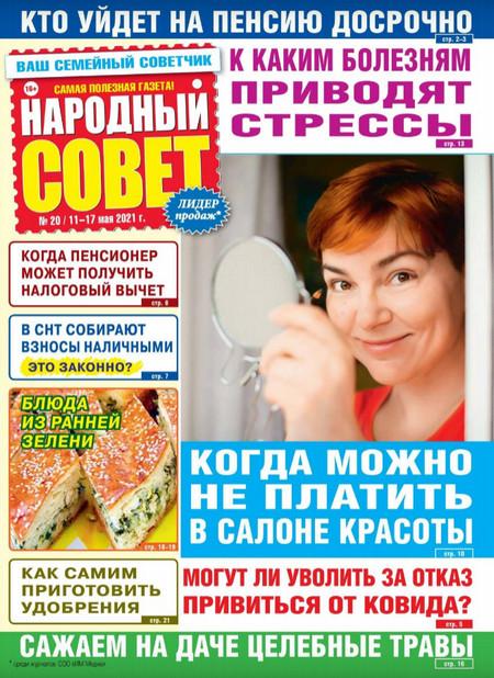 Народный совет №20 (май/2021)