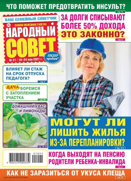 Народный совет №21 (май/2021)