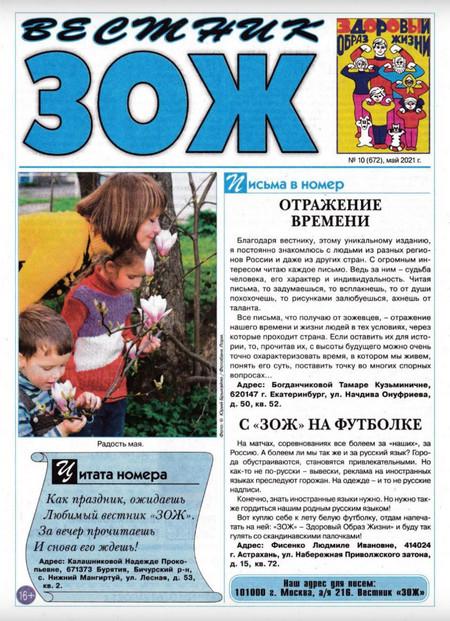 Вестник ЗОЖ №10 (май/2021)