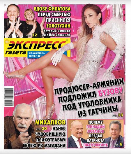 Экспресс газета №22 (май-июнь/2021)