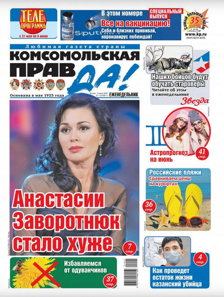 Комсомольская правда. Толстушка №21-т (май-июнь/2021)