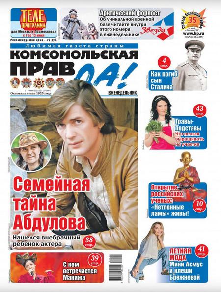 Комсомольская правда. Толстушка №22 (июнь/2021)