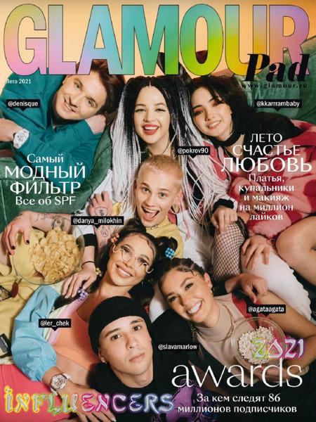 Glamour №6 (июнь/2021)