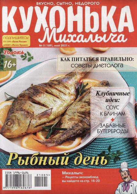 Кухонька Михалыча №5 (май/2021)