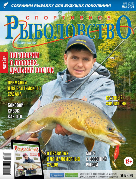 Спортивное рыболовство №5 (май/2021)