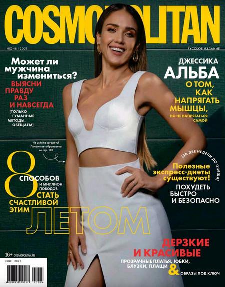 Cosmopolitan №6 (июнь/2021)