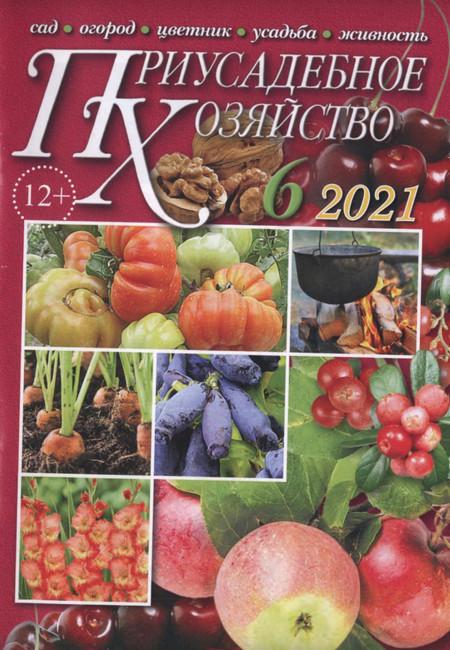 Приусадебное хозяйство №6 (июнь/2021)