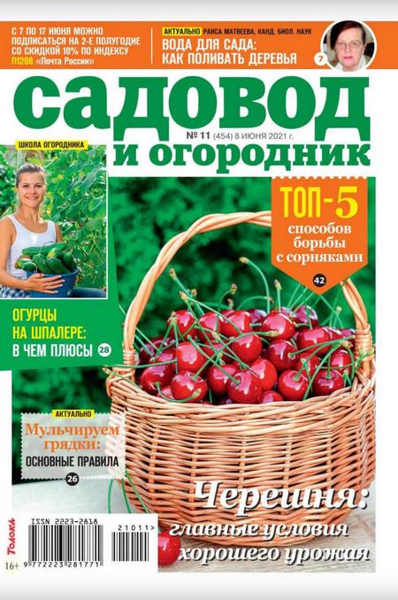 Садовод и огородник №11 (июнь/2021)
