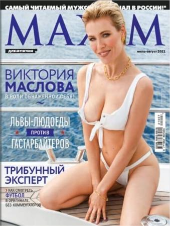 Maxim / Максим №7-8 (июль-август/2021)