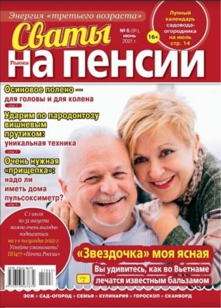 Сваты На пенсии №6 (Июнь 2021)