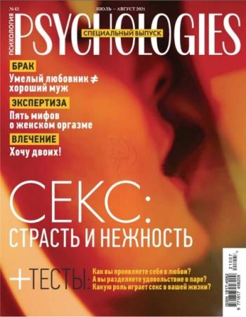 Psychologies №62 (июль - август /2021)