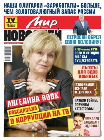 Мир новостей №26 (июнь/2021)