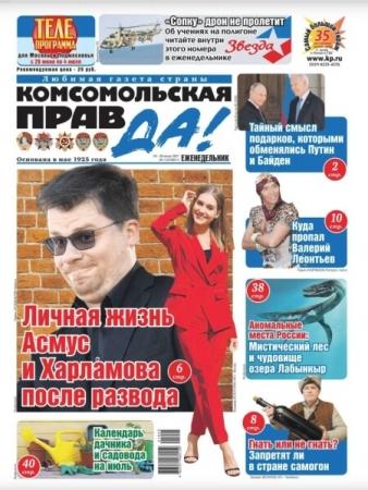 Комсомольская правда. Толстушка №25-Т (июнь/2021)