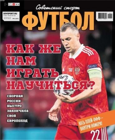 Советский спорт — Футбол №12, Июнь - Июль 2021