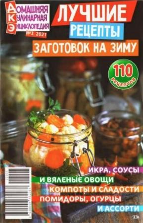Домашняя кулинарная энциклопедия №3 Май 2021
