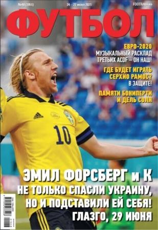 Футбол. Украина №48, июнь 2021