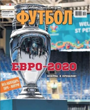 Советский спорт — Футбол №11, Июнь - Июль 2021