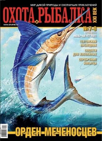 Охота и рыбалка ХХI век №7-8 (июль-август/2021)