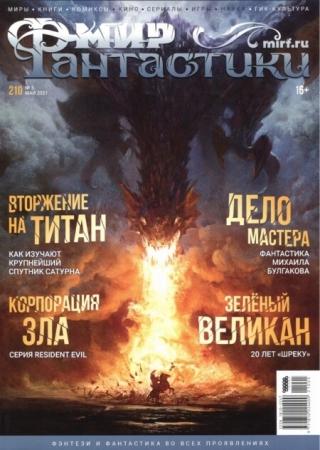 Мир фантастики №5, Май 2021