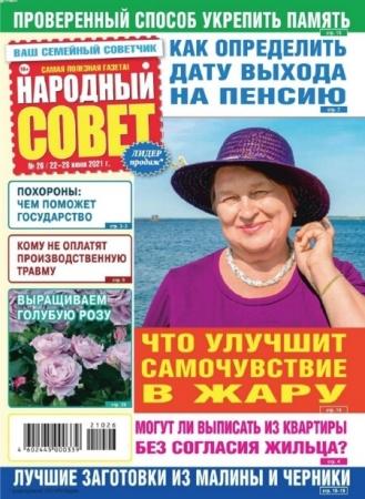 Народный совет №26 (июнь/2021)